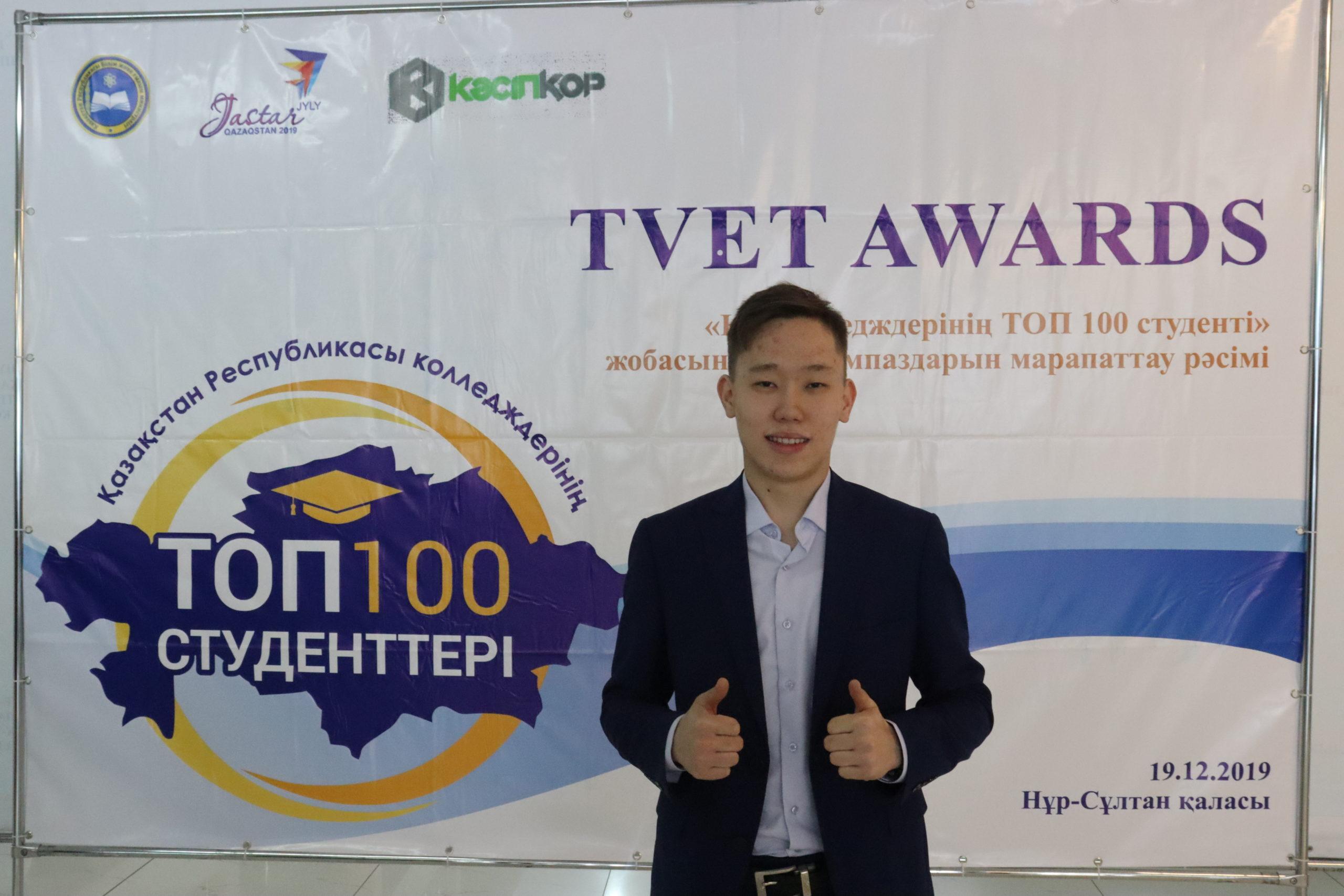 Нұр-Сұлтан қаласында «ҚР колледждерінің ТОП-100 студенті» республикалық байқауы