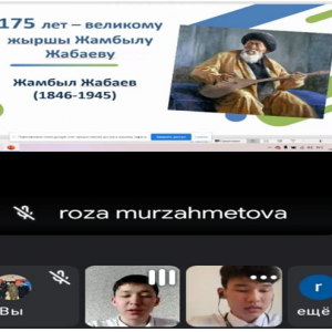 Ашық онлайн әдеби кеш: «Жамбыл Жабаев – қазақ даласының ұлы ақыны».