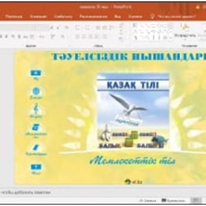 Қазақстан Республикасы тәуелсіздігінің  30 жылдық  мерейтойына арналған «Жасампаз 30 жыл» тәрбие сағаты